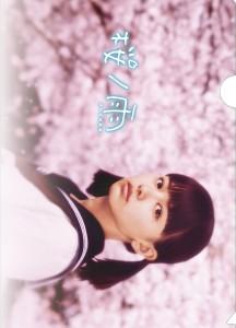 山本舞香主演『桜ノ雨』ポスター&MV完成!浅香航大、久松郁実ら新世代キャストも集結