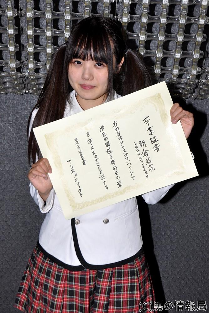 朝倉彩花 涙のPrism卒業式!「アイドルになって後悔したことは一度もありません」