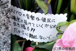 忌野清志郎さん命日 お墓や多摩蘭坂に多数のファンが
