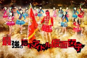 仮面女子VS恵比寿★マスカッツ全面抗争!2マンライブが12.16Zeppダイバーシティ東京で開催